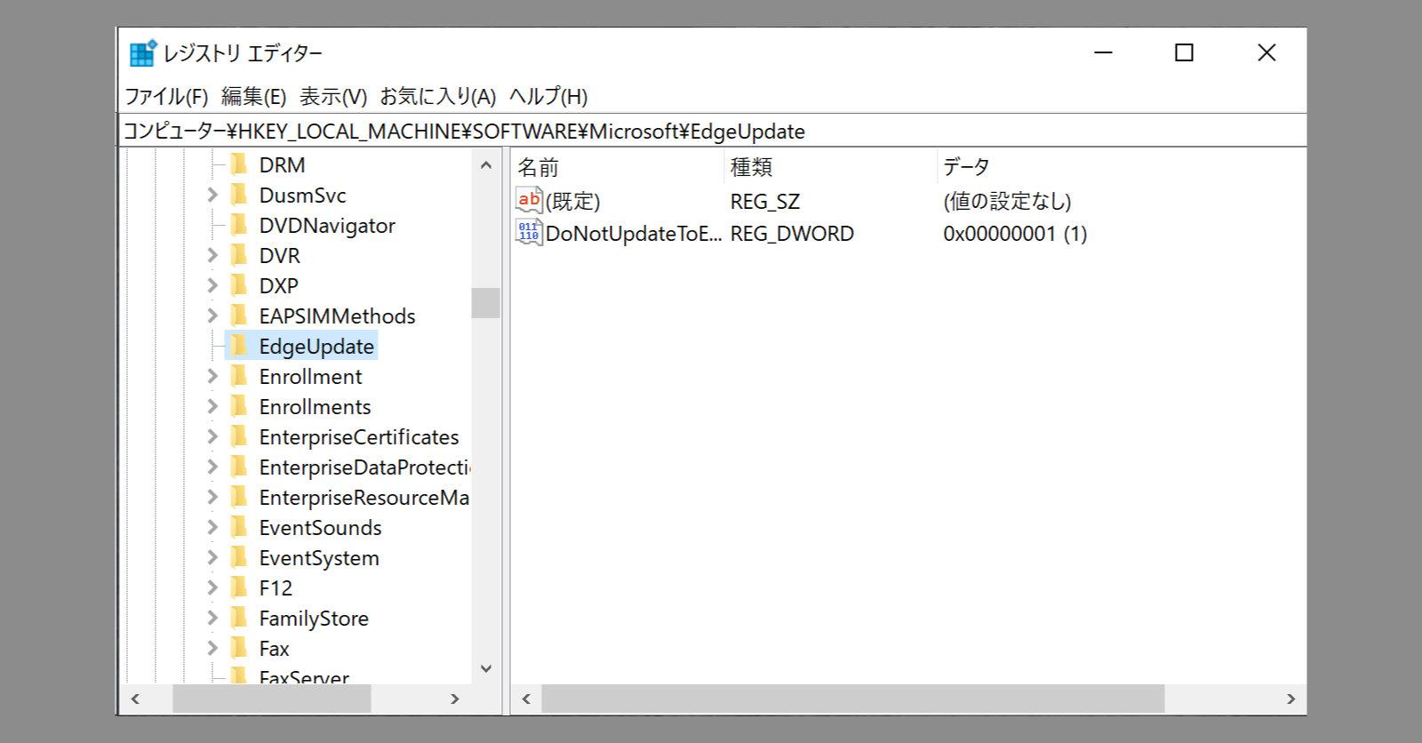 レジストリ エディターのスクリーンショット。HKEY_LOCAL_MACHINE\SOFTWARE\Microsoft以下に「EdgeUpdate」キーが作られ「DoNotUpdateToEdgeWithChromium」という値が1に設定されている
