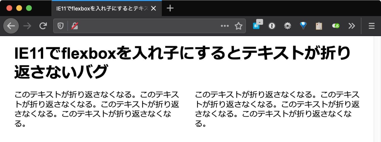 Firefoxでの表示をキャプチャした画像