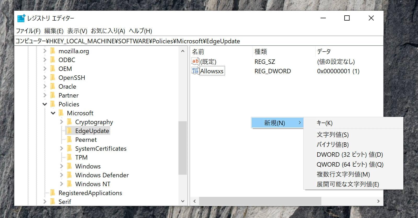 レジストリ エディターのスクリーンショット。右側のパネルにコンテキストメニューで「新規」メニューが表示されている状態