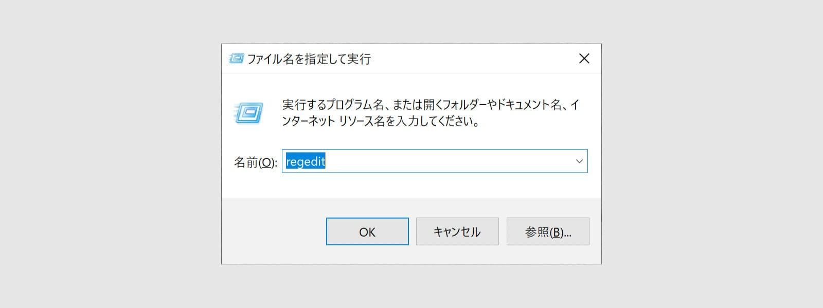 「ファイル名を指定して実行」にregeditと入力された画面