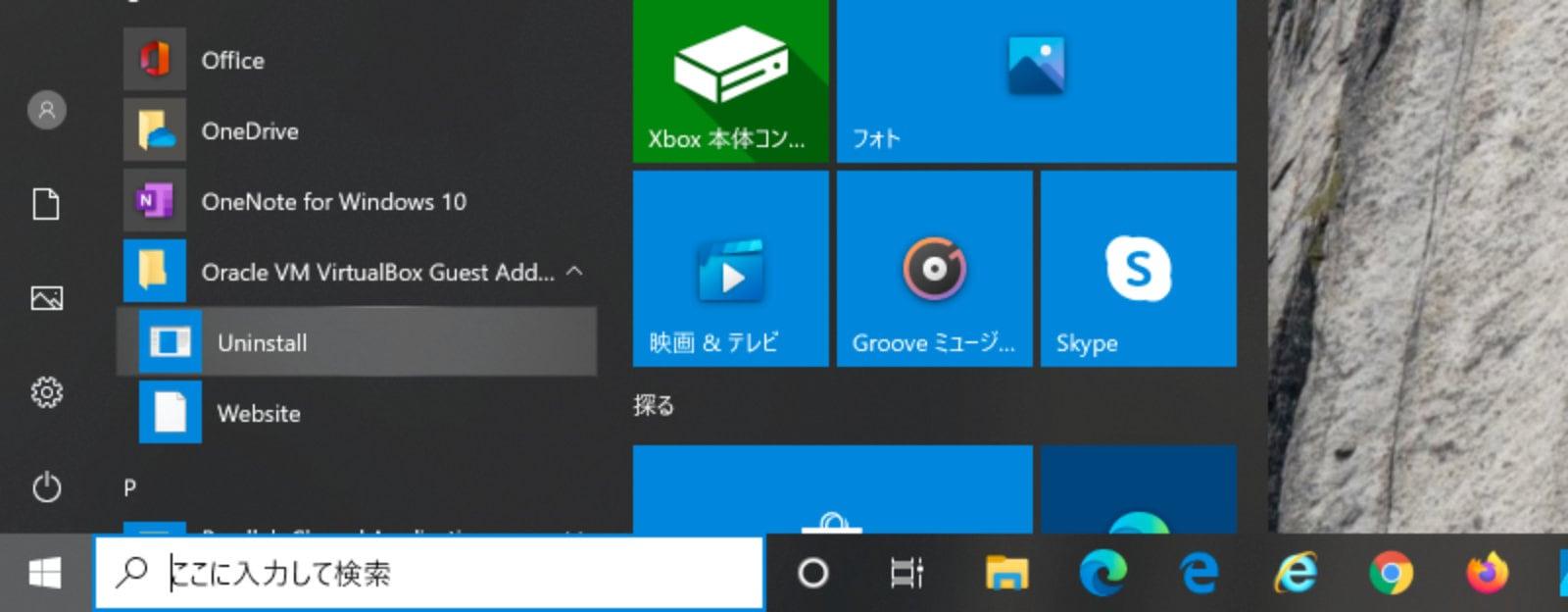 WindowsスタートメニューでOracle VM Virtual Guest AdditionsのUninstallメニューが表示された状態のキャプチャ画像