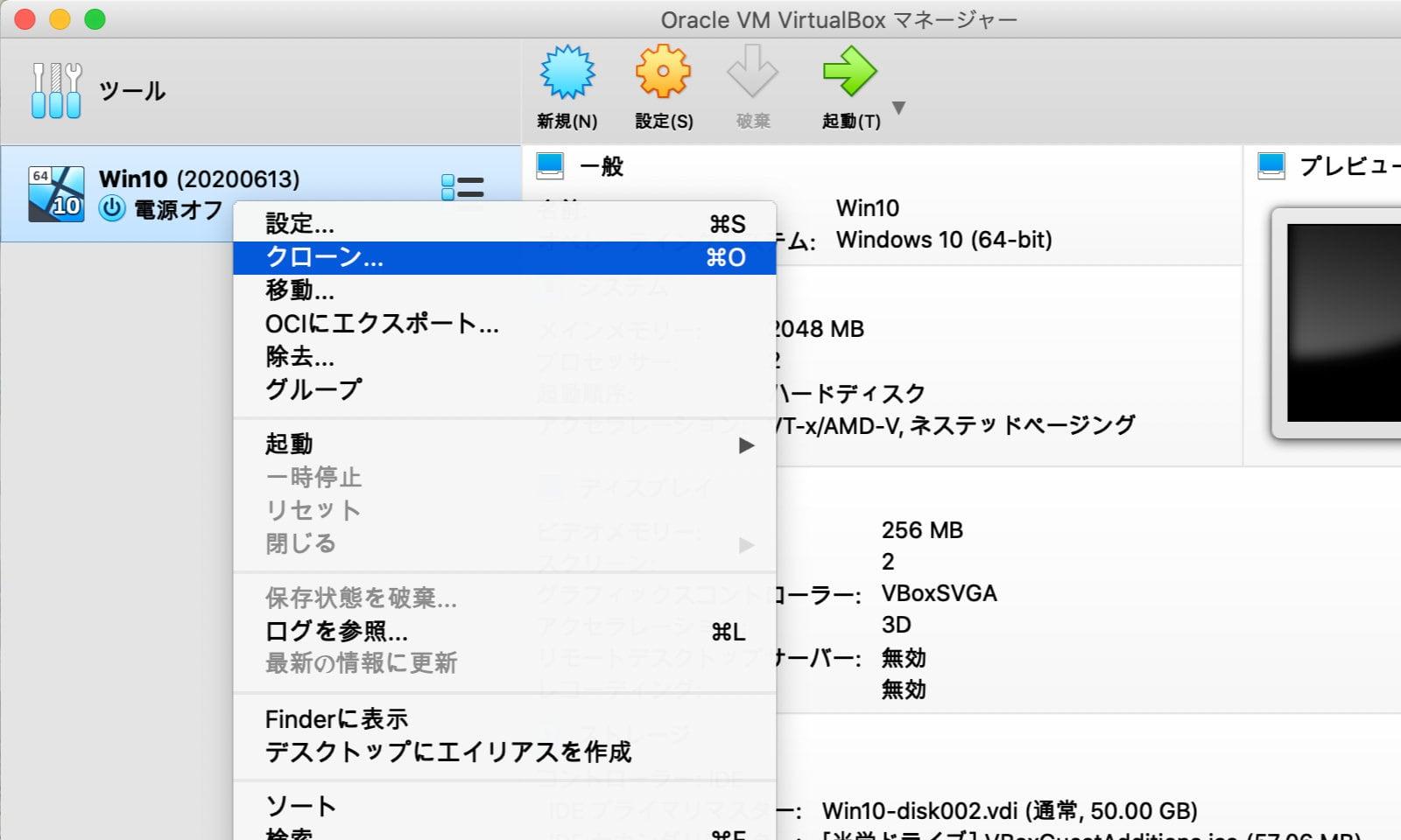 VirtualBoxの仮想マシン一覧からクローンを作成するコンテキストメニューが表示された画面のキャプチャ画像