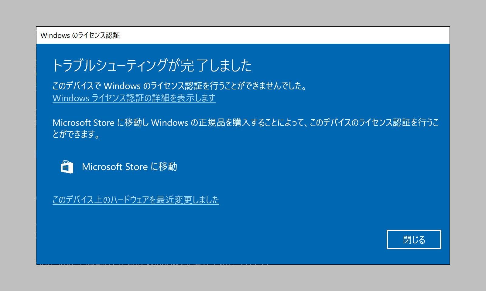 Windowsのライセンス認証の画面キャプチャ。「トラブルシューティングが完了しました」と表示されていて下に「このデバイス上のハードウェアを最近変更しました」というリンクがある