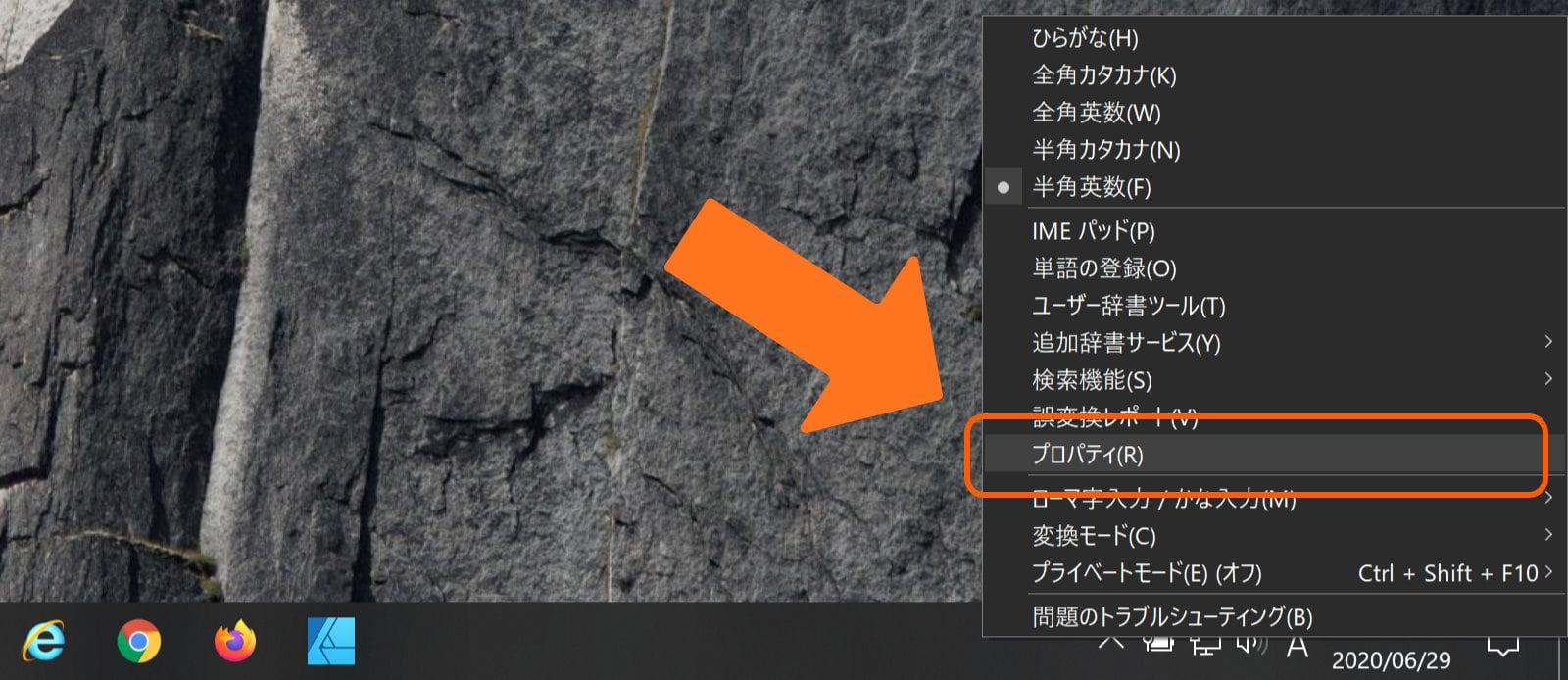 タスク バーのMicrosoft IMEのアイコン「A」を右クリックした時に表示されるメニューのキャプチャ画像