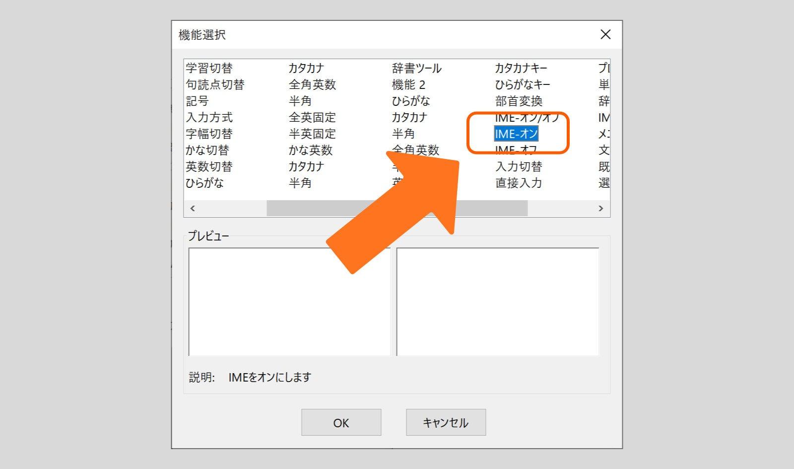 機能選択画面のキャプチャ画像。IME-オンが選択されてハイライトされている状態