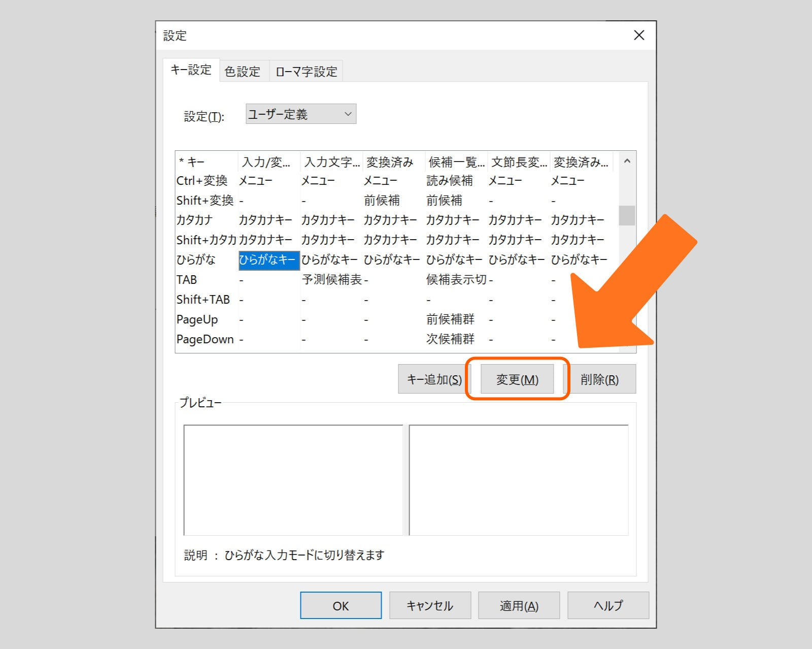 キー設定画面のキャプチャ画像。ひらがなキーが選択されている状態
