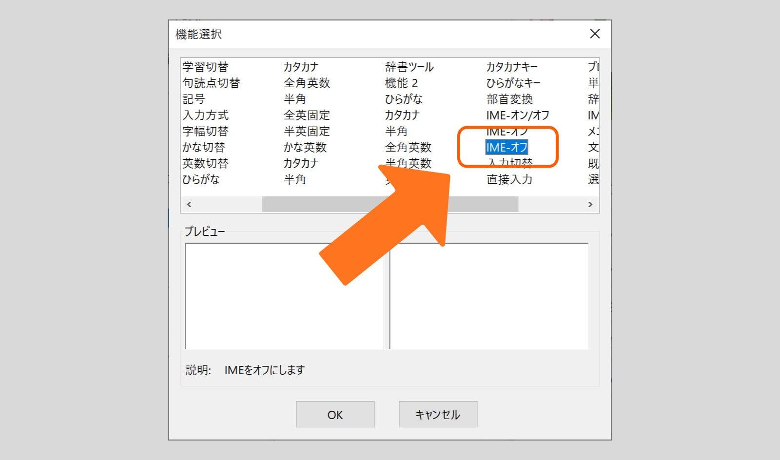 機能選択画面のキャプチャ画像。IME-オフが選択されてハイライトされている状態