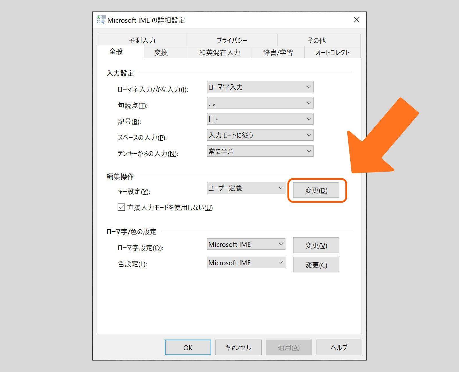 Microsoft IMEの詳細設定画面のキャプチャ画像