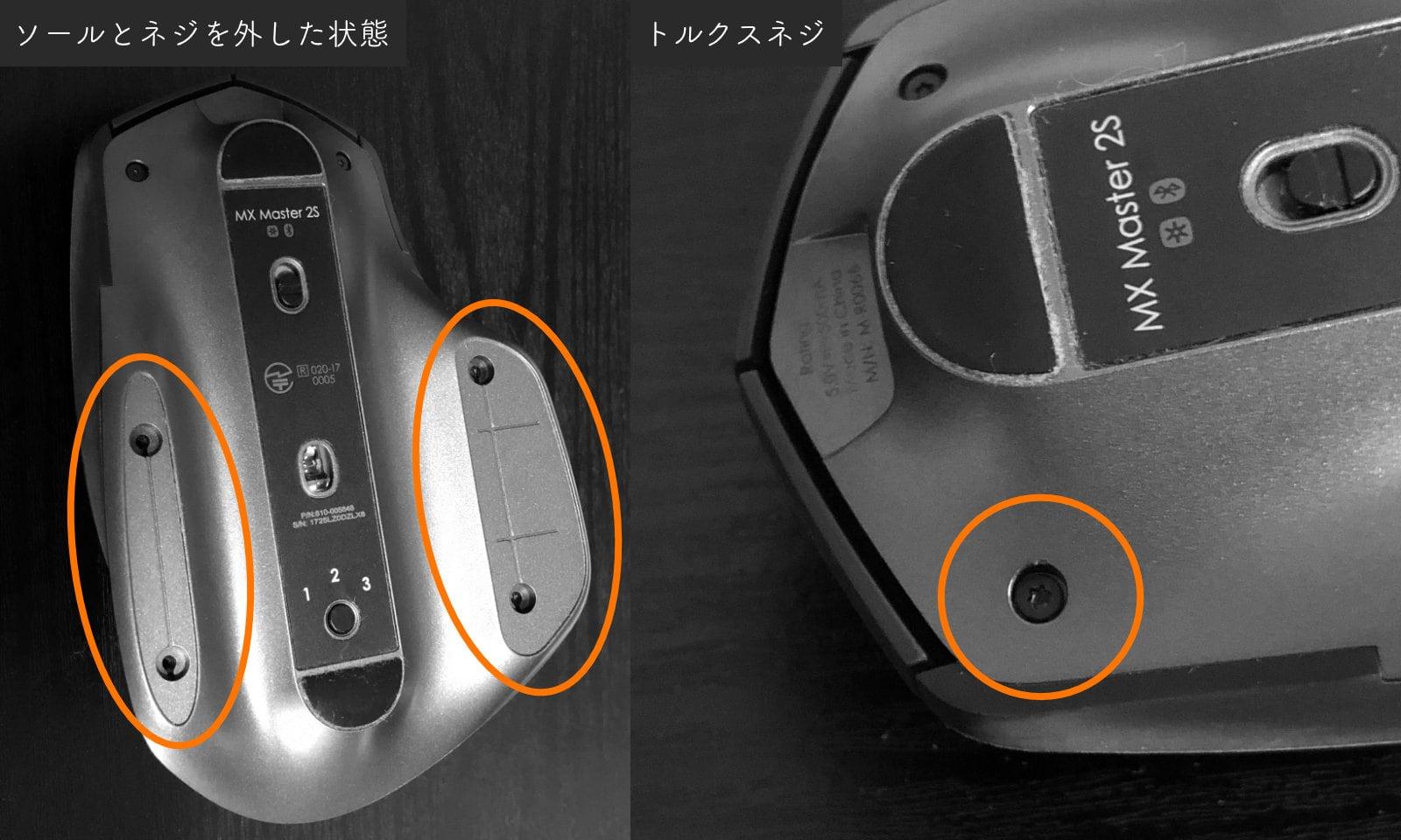マウスの底の写真。左はマウス全体の写真でソールを剥がした部分にねじ穴が見えていて丸で囲われている。右はトルクスネジの場所を示した写真
