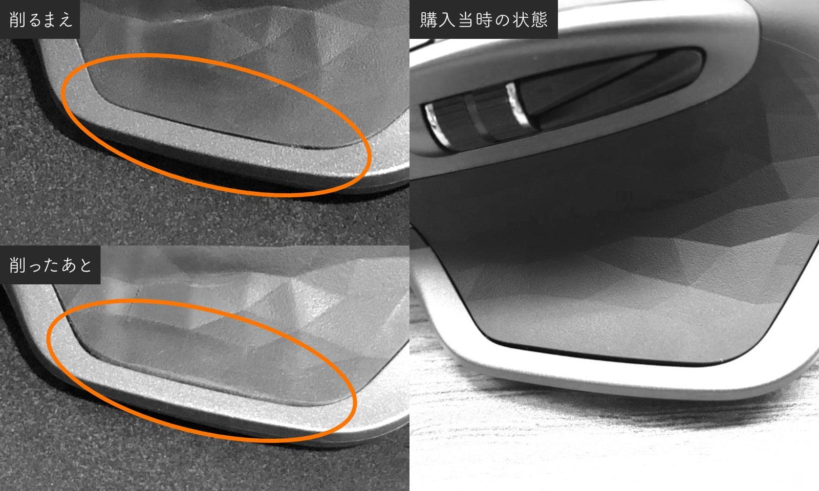 パーツを削るまえの状態(左上)、削ったあとの状態(左下)、それから、購入当時の綺麗な状態の写真