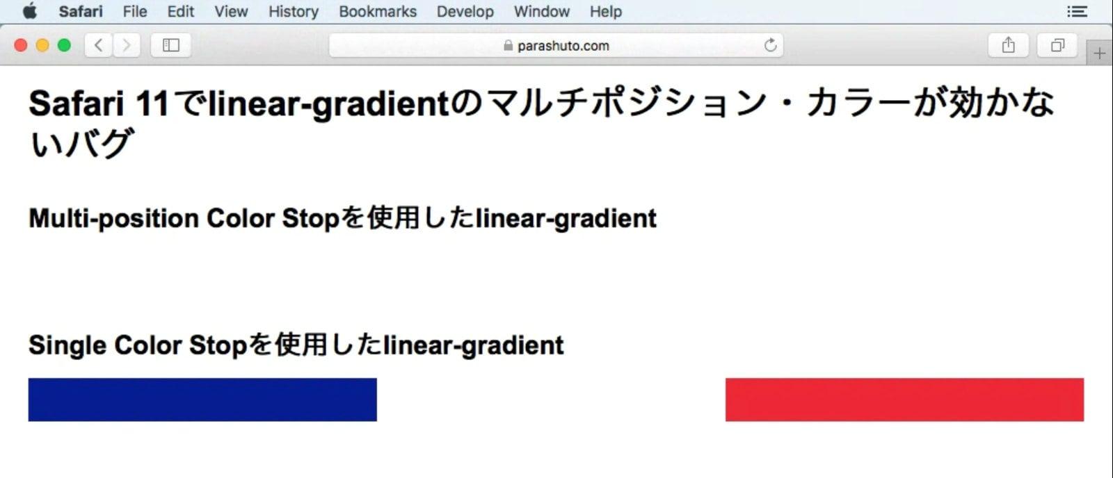 Browserstackでテストした際のキャプチャ画像。Safari 11で見るとdouble-position color stopを使ったlinear-gradientが表示されない